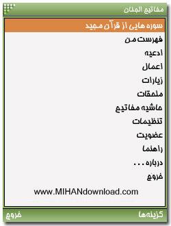Mafatih2 مفاتیح الجنان موبایل نسخه ی 2