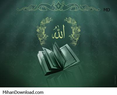 Islamic wallpaper 2 مجموعه 4 عكس پس زمينه اسلامي  با نام مبارك الله