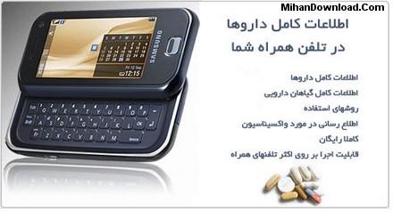 نرم افزار فارسی موبایل دارو شناسی