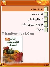 Ashpazi كتاب الكترونيكي اموزش اشپزي در موبايل   Ebook Java Mobile
