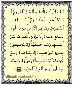 Ayatolkorsi2 كتاب الكترونيكي متن قران كريم ايت الكرسي در موبايل به صورت جاوا