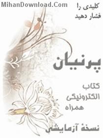 Book Mobile 2نرم افزار جاوا موبايل کتاب تعبير خواب و ضرب المثل هاي فارسي  Ebook Mobile Java NEw