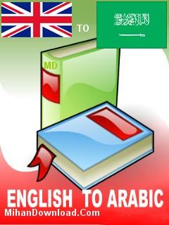 Dictionary English%20to%20Arabic نرم افزار دیکشنری موبايل جاوا انگلیسی به عربیDictunary Engilish To Arabic