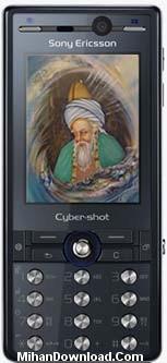Divan Shams کتاب الکترونيکي موبايل   ديوان شمس به صورت جاوا