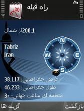 Islamic%20Organizer%20v2.0.5 Islamic Organizer v2.0.5 برای نوکیا سری 60 ورژن 3