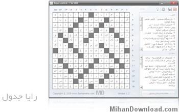 MihanDownload.com Raya Jadval نرم افزار فارسي جدول کلمات متقاطع    Raya Jadval v2.1