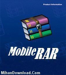 MobileRAR%5Bwww.MihanDownload.Com%5D نرم افزار باز كردن فايل هاي زيب در گوشي تحت جاواMobile RAR