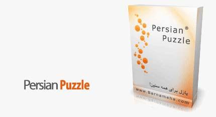 Persian%20Puzzle%201.2 بازی پازل جدید Persian Puzzle 1.2