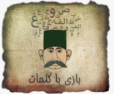 Persian%20World%20Game بازی کامپیوتری فارسی بسیار زیبا و طنزآمیز بازی با کلمات Persian World Game