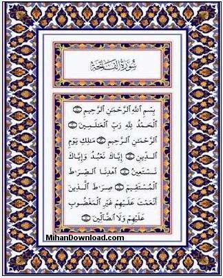 The%20complete%20Arabic%20text%20of%20The%20Holy%20Quran%5Bwww.MihanDownload.com%5D کتاب الکترونیکی قران به صورت کامل The complete Arabic text of The Holy Quran