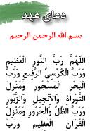 doaye ahd%5Bwww.MihanDownload.Com%5D دانلود دعای عهد برای موبایل   جاوا