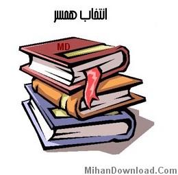 ebookmobiles كتاب الكترونيكي موبايل جاوا با موضوع انتخاب همسر شايسته