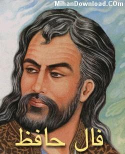 falhafez فال حافظ با فرمت جاوا برای موبایل