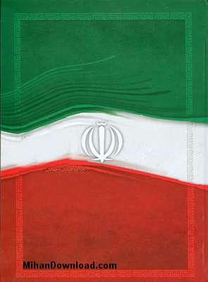 iran سرود انقلابی دیو چو بیرن رود فرشته در اید