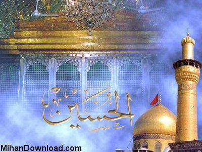 karbala1 مجموعه از مداحی محرم گلچین صوتی   اهنگ موبایل مذهبی Mp3