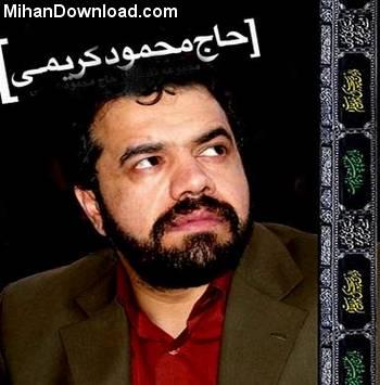 karimi%5BMihanDownload.com%5D مداحی محرم حاج محمود کریمی 1386 فرمت قابل پخش در موبایل 3gp