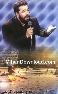 karimi2 مداحی تصویری حاج محمود کریمی شب اربعین حسینی