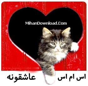 love اس ام اس شعر عاشقانه به زبان فارسي و فينگليش سري 2