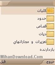 mojazat نرم افزار جاوا قانون مجازات هاي اسلامي و جريمه هاي به صورت كتاب موبايل