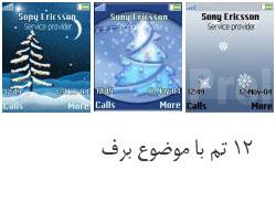 12 Snow Themes 176x220 12 تم سونی اریکسون با موضوع برف