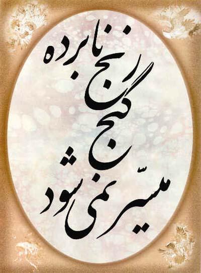14 JAbiri Treasure2 دانلود كتابي جامع از ضرب المثل هاي فارسي