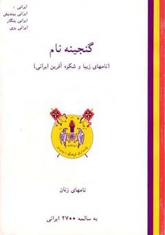 1smlae دانلود كتاب الكترونيكي گنجينه اي از نامهاي فارسي