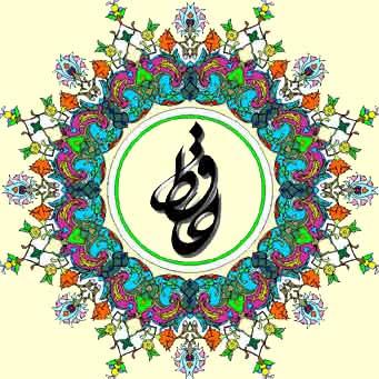 7 دانلود كتاب الكترونيكي ديوان حافظ شيرازي