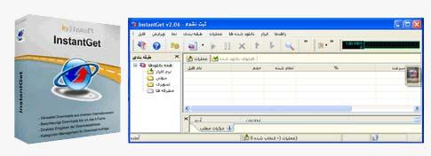 InstantG مدیریت دانلود کارآمد InstantGet v2.06