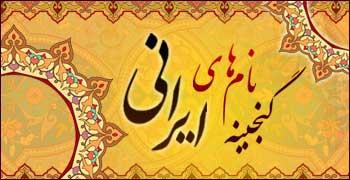 jb243q دانلود كتاب الكترونيكي نامهاي ايراني Iranian name ebook