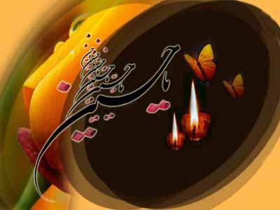 ya hossein دانلود 5 كتاب الكترونيكي مذهبي به مناسبت ماه محرم