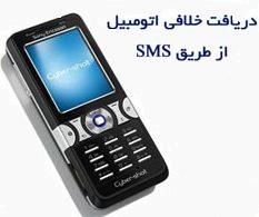 khalafi دریافت خلافی ماشین با استفاده از SMS ترفند موبايل