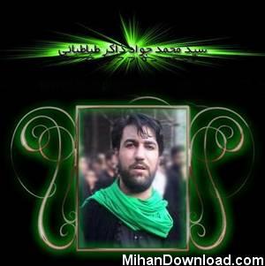 zaker%5BMihanDownload.com%5D کلیپ مداحی عزاداری اقا امام حسین (ع) از جواد ذاکر فرمت 3gp