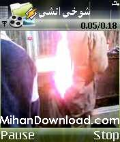ATASH%5BMihanDownload.com%5D کلیپ تصویری شوخی اتشی خنده دار