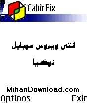 cabir نرم افزار انتی ویروس موبایل جدید نوکیا cabir AntiVirus