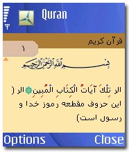 quran%5BMihanDownload.com%5D نرم افزار اسلامی موبایل ترجمه فارسی قرآن کریم