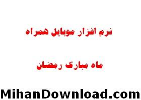 ramazan%5BMihanDownload.com%5D نرم افزار جاوا موبایل همراه ماه رمضان ( مهمان خدا )