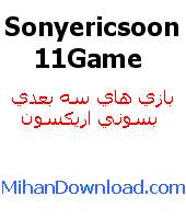 sony%5BMihanDownload.com%5D 11 بازی موبایل سه بعدی سونی اریکسون Game SonyEricsoon