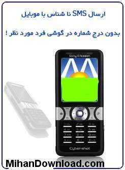 52bicrm ارسال SMS با موبایل ، بدون درج شماره در گوشی فرد مورد نظر !