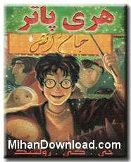 Harry Potter نرم افزار موبايل کتاب الکترونيکي هري پاتر و جام آتش به صورت جاوا