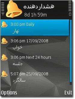 MyAlarms v1.03 Farsi%5BMihanDownload.com%5D نرم افزار موبايل نوكيا سري N هشدار دهنده فارسی شده MyAlarms v 1.03