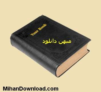 book%5BMihanDownload.COM%5D كتاب جديد فرهنگ نام گذاري ايراني فرزندان به صورت pdf