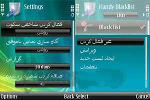 ea0g44 نرم افزار موبايل بلك ليست فارسي براي نوكيا سري Handy  Blacklistv 3.1 n