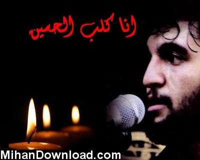 h2 كليپ تصويري موبايل مذهبي از مداحي حميد عليمي