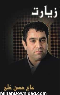 khalaj%5BMihandownload.com%5D كليپ تصويري موبايل از مداحي مذهبي حاج حسن خلج