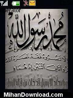 mohammad2%5BMihanDownload.com%5D تم هاي موبايل براي نوكيا سري 40 از نام مبارك حضرت محمد (ص)