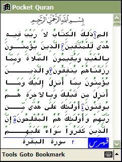 pocket%20quran نرم افزار موبايل پاكت پي سيPocket Quran (برنامه قرآن کریم)