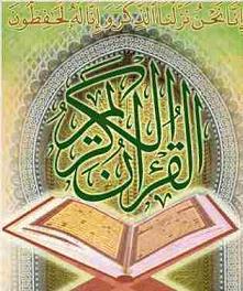quran30software دانلود رايگان نرم افزار جزء ۳۰ قرآن کريم Quran 30 Software islamic