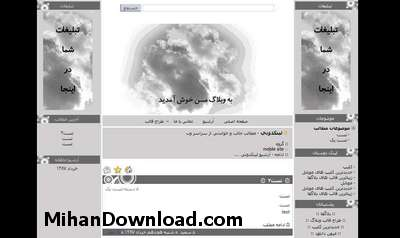 silver%5BMihanDownload.com%5D قالب نقره اي جديد و زيبا براي بلاگفا silver Temp Blogfa